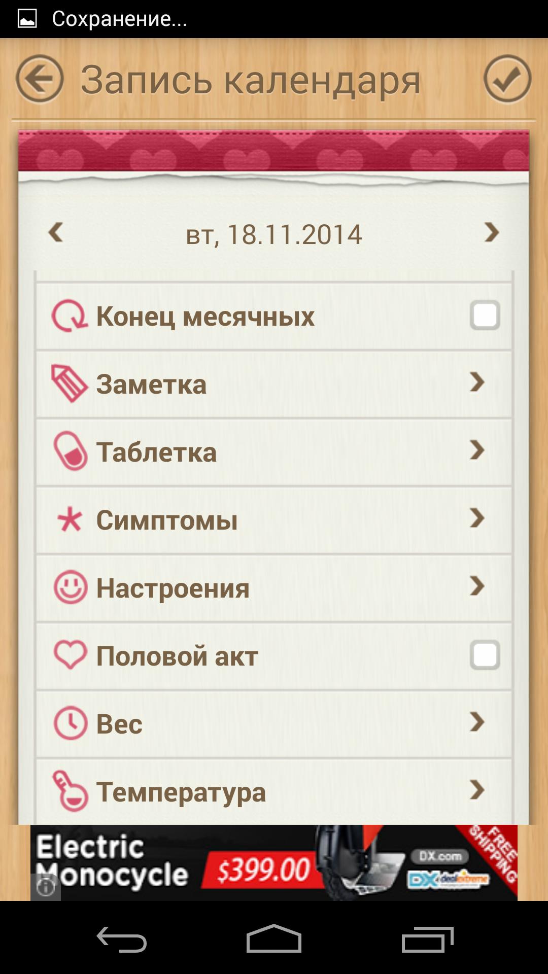 Заметки в приложении Женский календарь