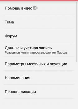 Настройки приложения Женский календарь
